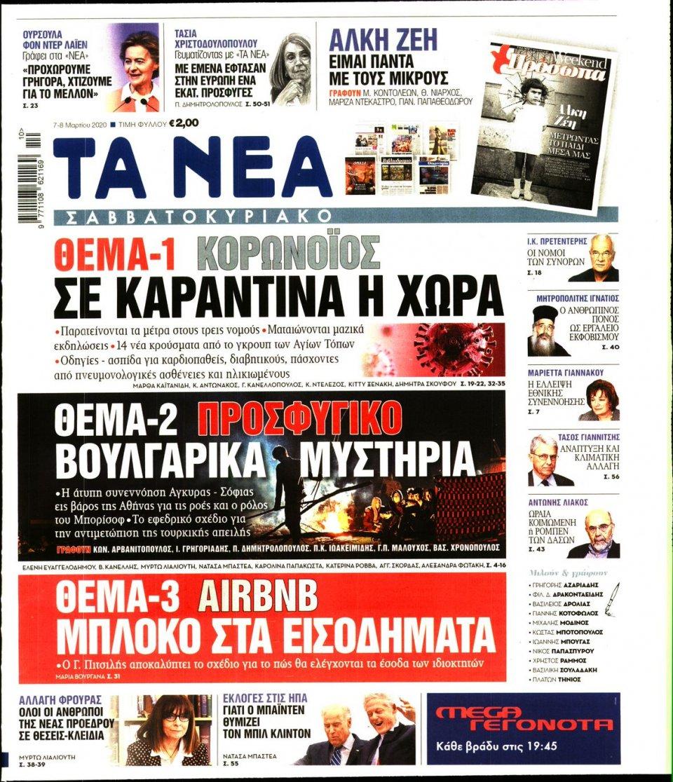 Πρωτοσέλιδο Εφημερίδας - Τα Νέα - 2020-03-07