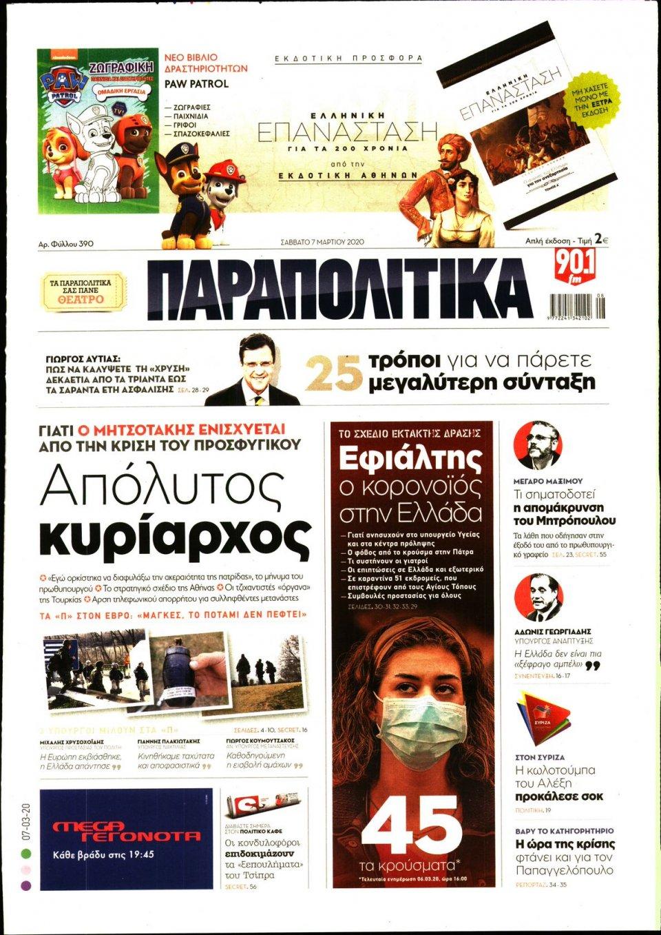 Πρωτοσέλιδο Εφημερίδας - ΠΑΡΑΠΟΛΙΤΙΚΑ - 2020-03-07