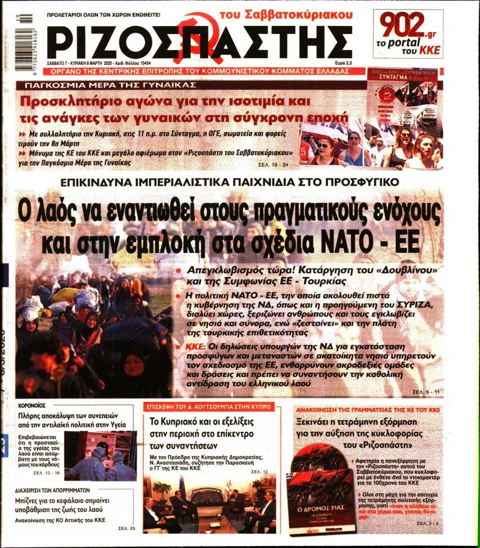 Πρωτοσέλιδο Εφημερίδας - Ριζοσπάστης - 2020-03-07