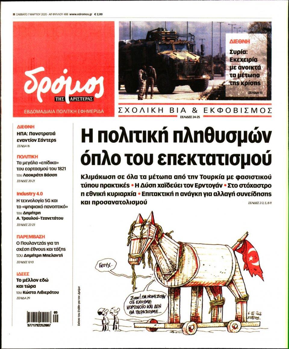 Πρωτοσέλιδο Εφημερίδας - ΔΡΟΜΟΣ ΤΗΣ ΑΡΙΣΤΕΡΑΣ - 2020-03-07