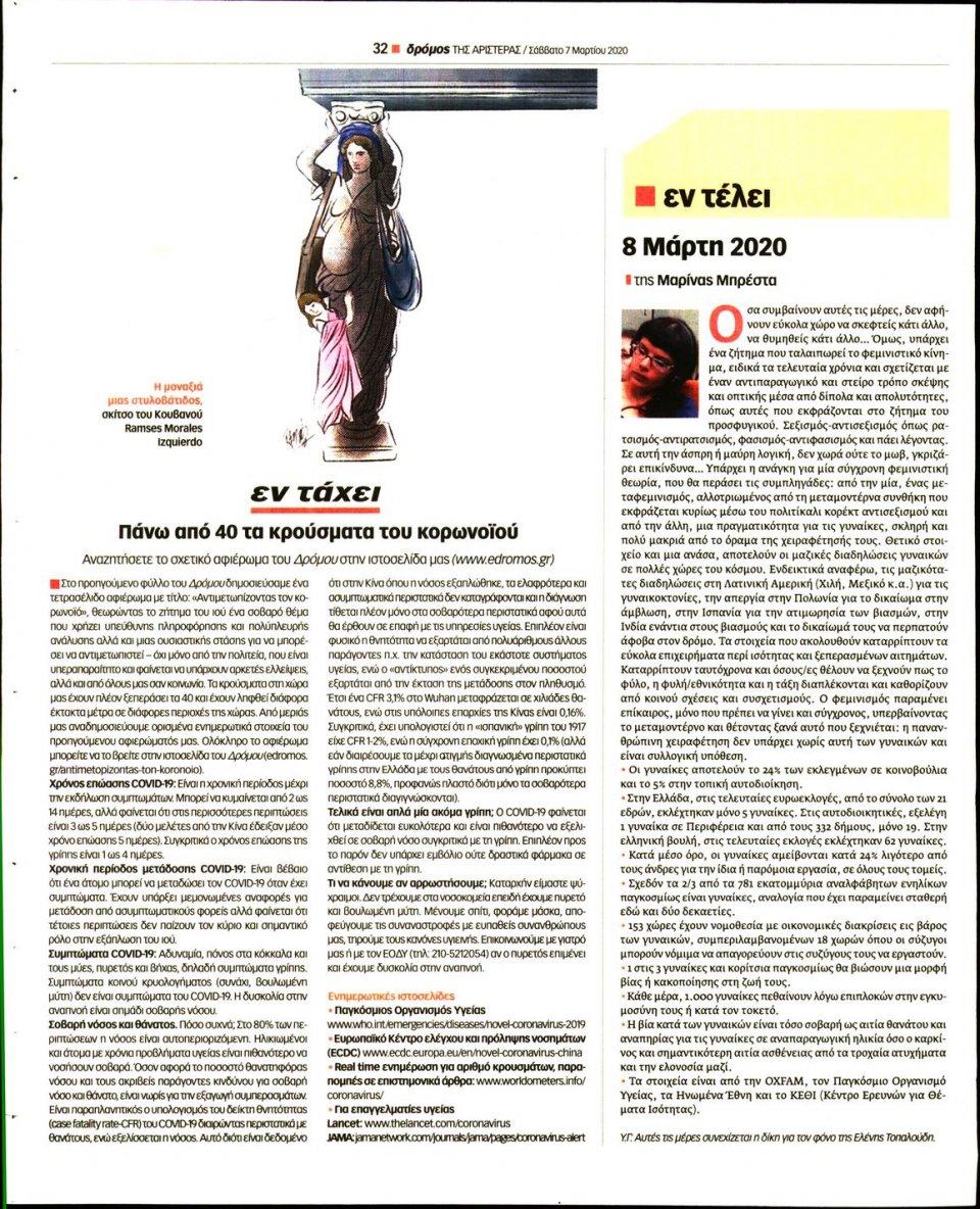 Οπισθόφυλλο Εφημερίδας - ΔΡΟΜΟΣ ΤΗΣ ΑΡΙΣΤΕΡΑΣ - 2020-03-07