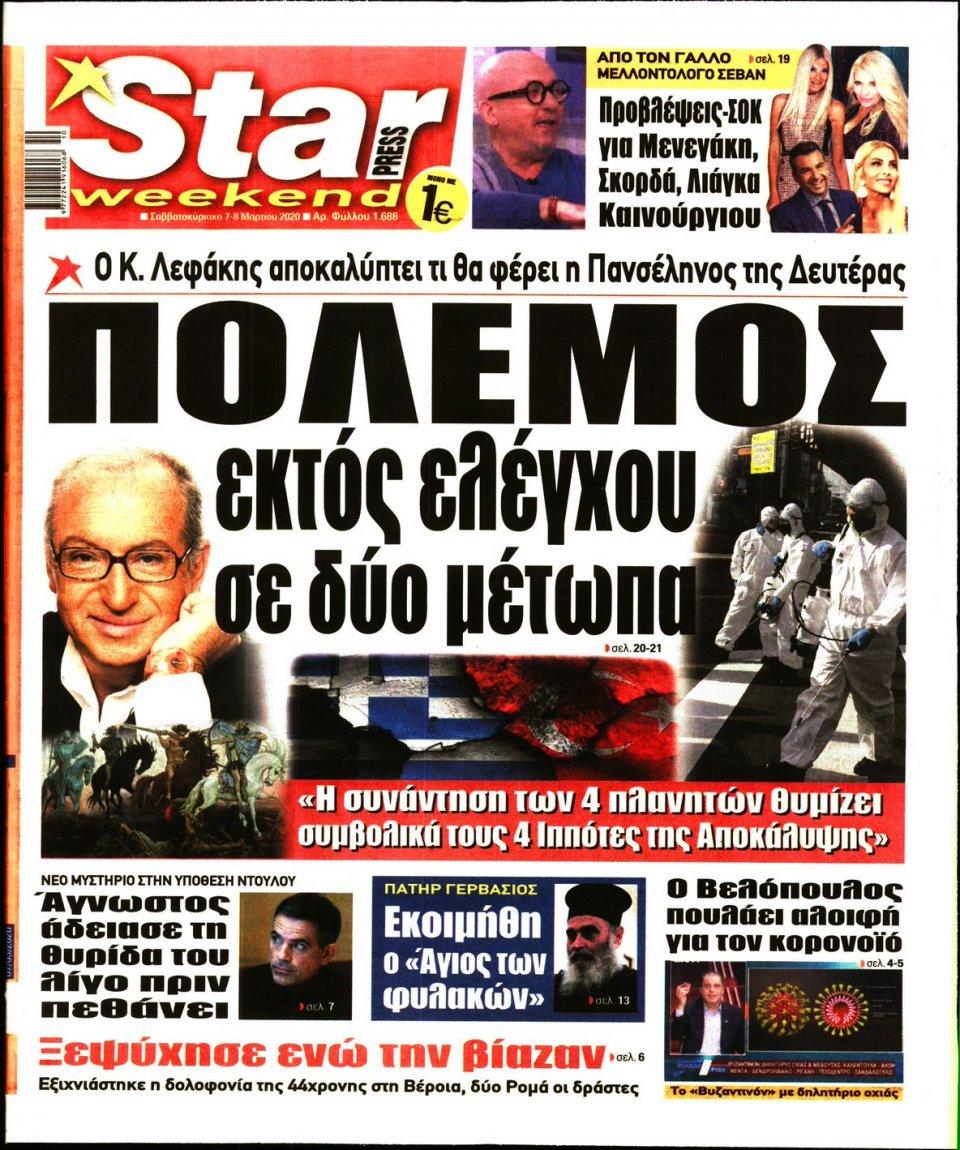 Πρωτοσέλιδο Εφημερίδας - STAR PRESS - 2020-03-07