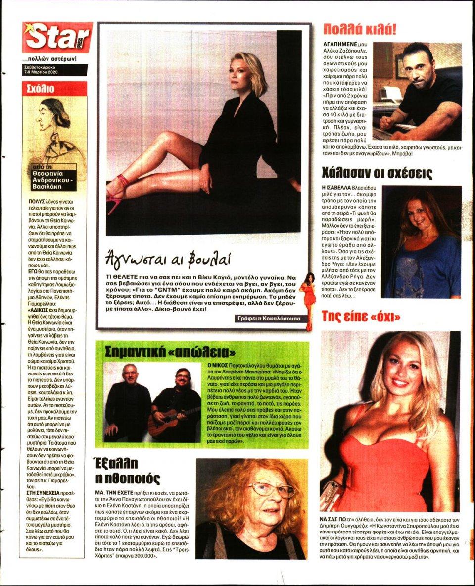 Οπισθόφυλλο Εφημερίδας - STAR PRESS - 2020-03-07
