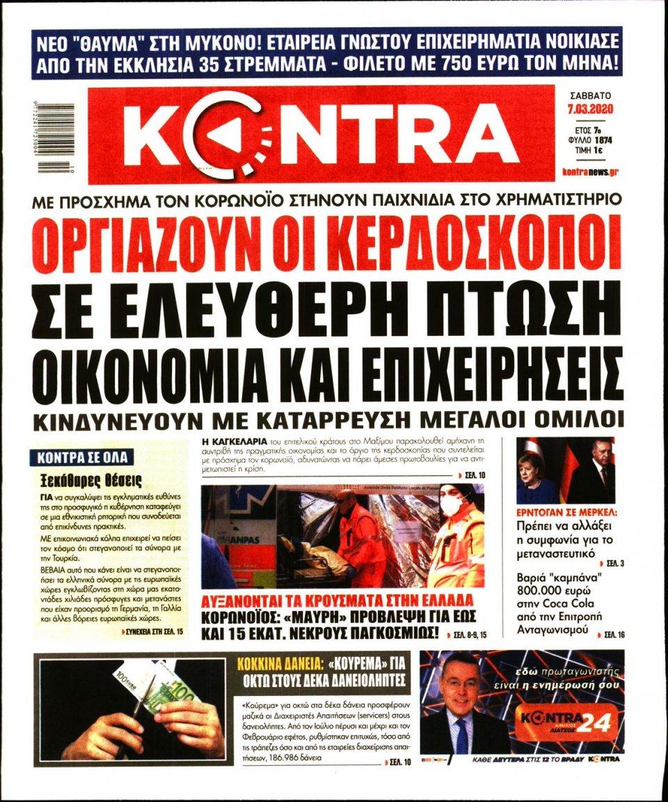 Πρωτοσέλιδο Εφημερίδας - KONTRA NEWS - 2020-03-07