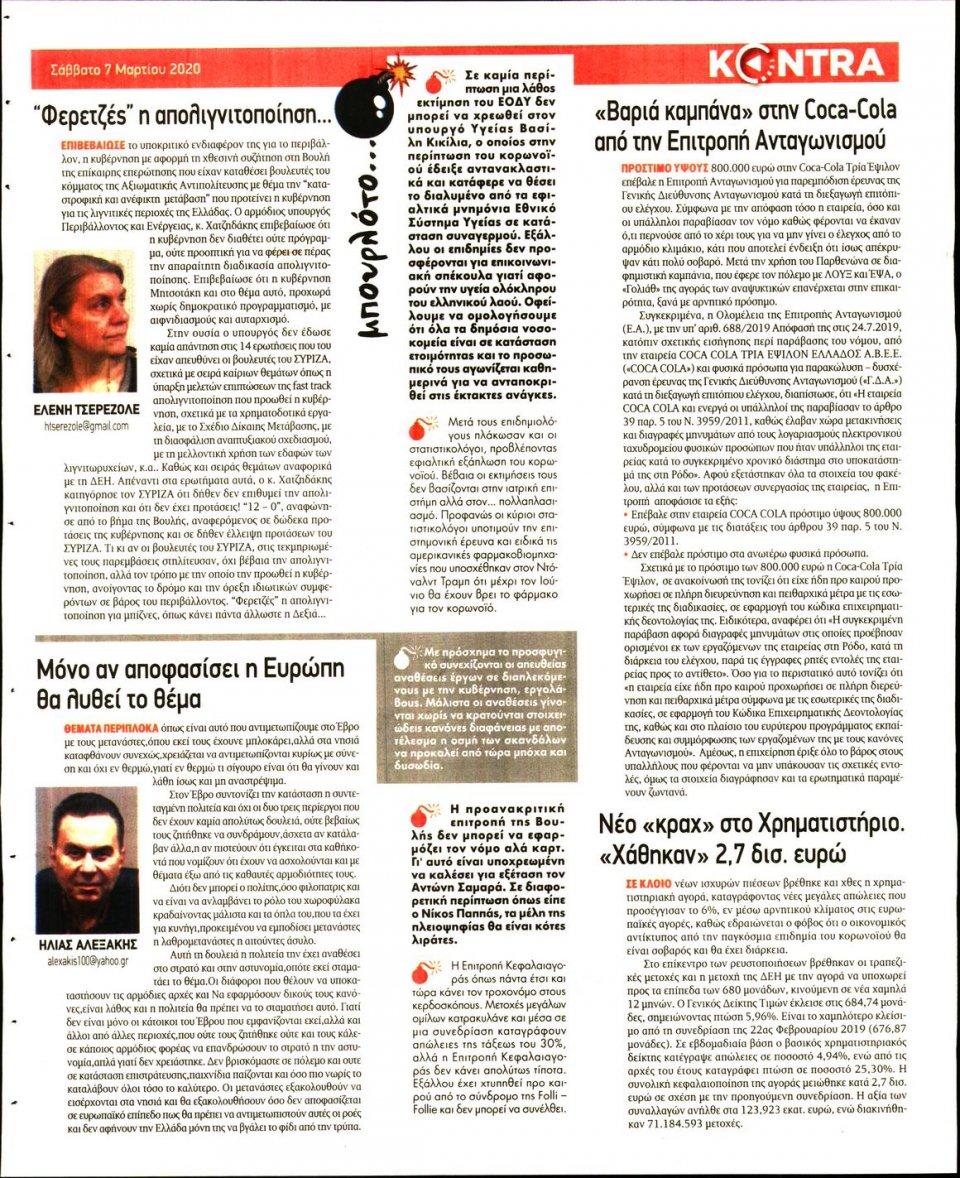 Οπισθόφυλλο Εφημερίδας - KONTRA NEWS - 2020-03-07