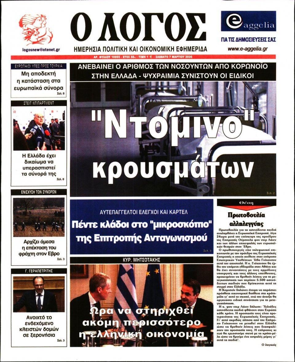 Πρωτοσέλιδο Εφημερίδας - Λόγος - 2020-03-07