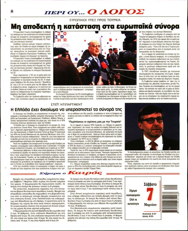 Οπισθόφυλλο Εφημερίδας - Λόγος - 2020-03-07