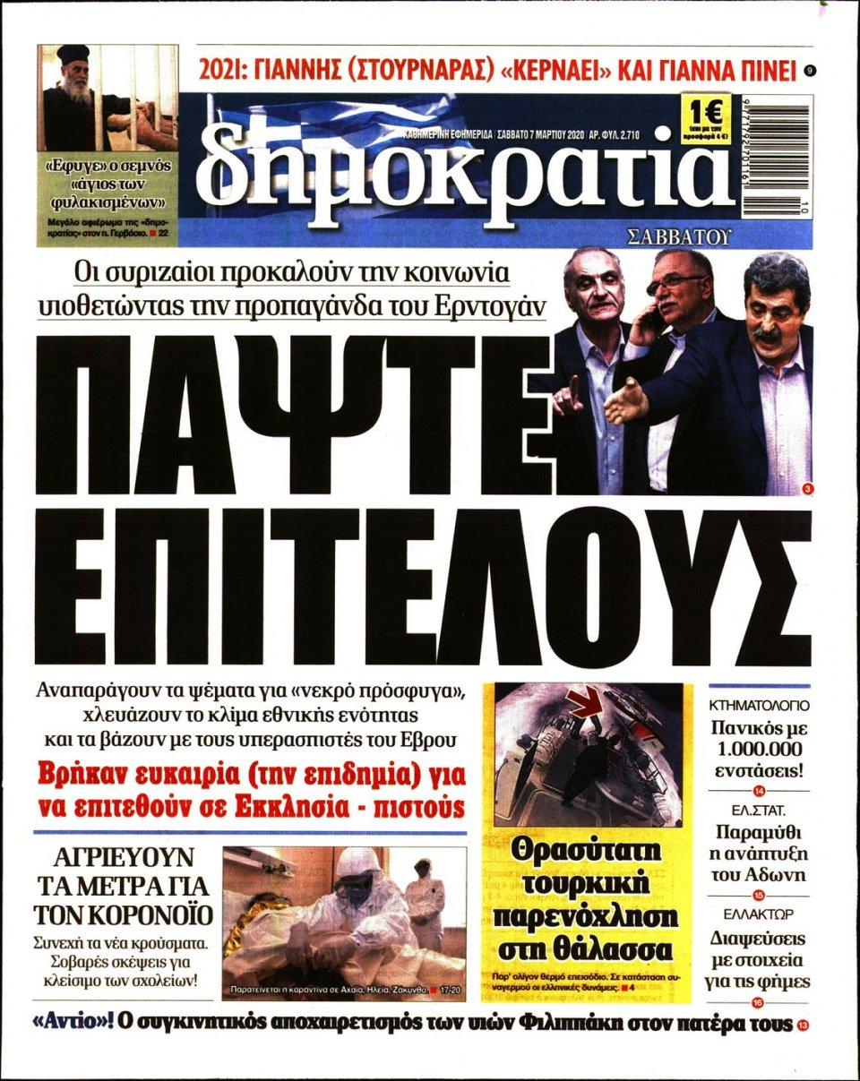 Πρωτοσέλιδο Εφημερίδας - ΔΗΜΟΚΡΑΤΙΑ - 2020-03-07