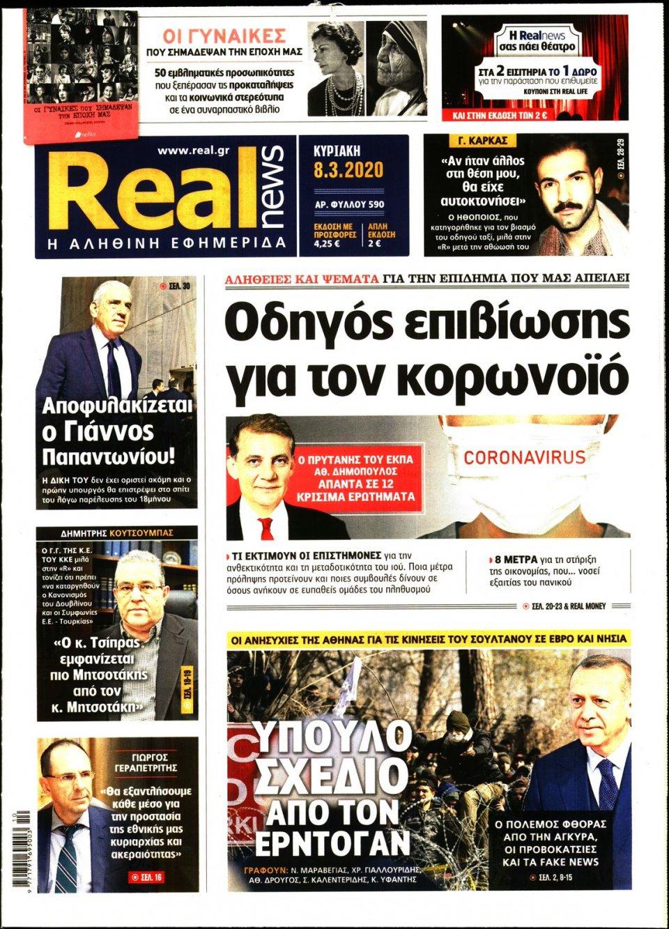 Πρωτοσέλιδο Εφημερίδας - Real News - 2020-03-08