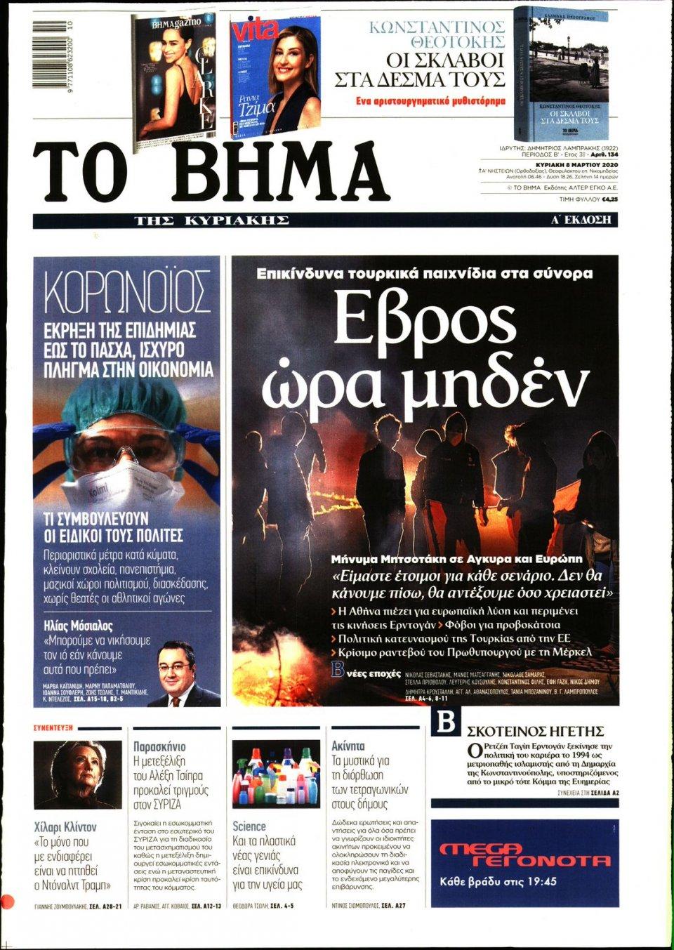 Πρωτοσέλιδο Εφημερίδας - Το Βήμα - 2020-03-08