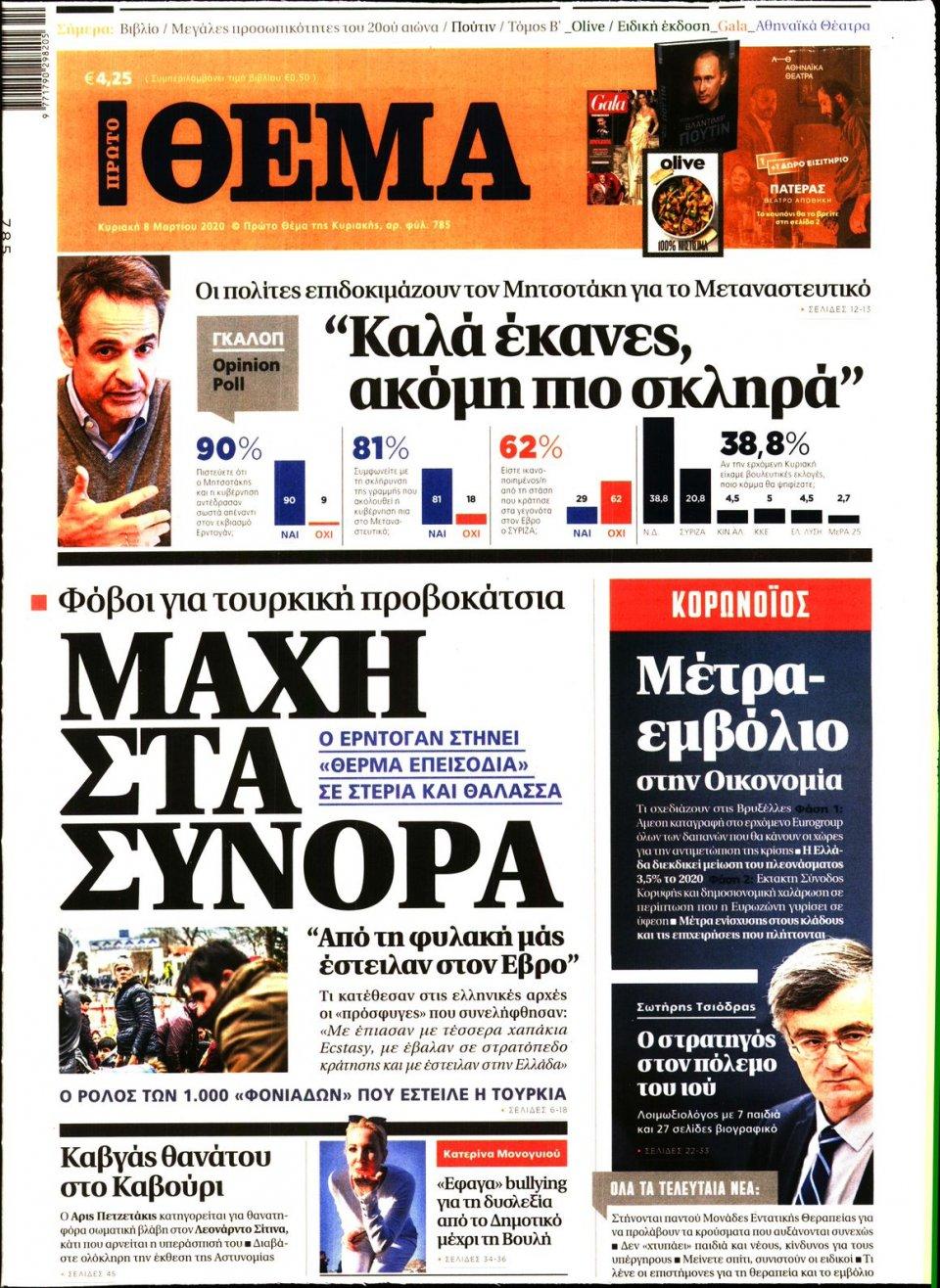 Πρωτοσέλιδο Εφημερίδας - Πρώτο Θέμα - 2020-03-08