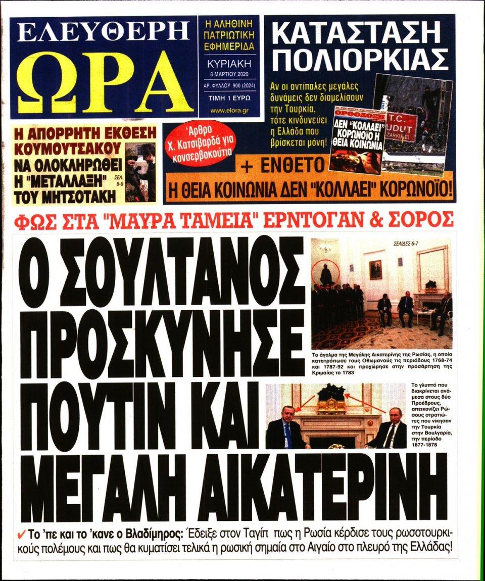 Πρωτοσέλιδο Εφημερίδας - Ελεύθερη Ώρα - 2020-03-08