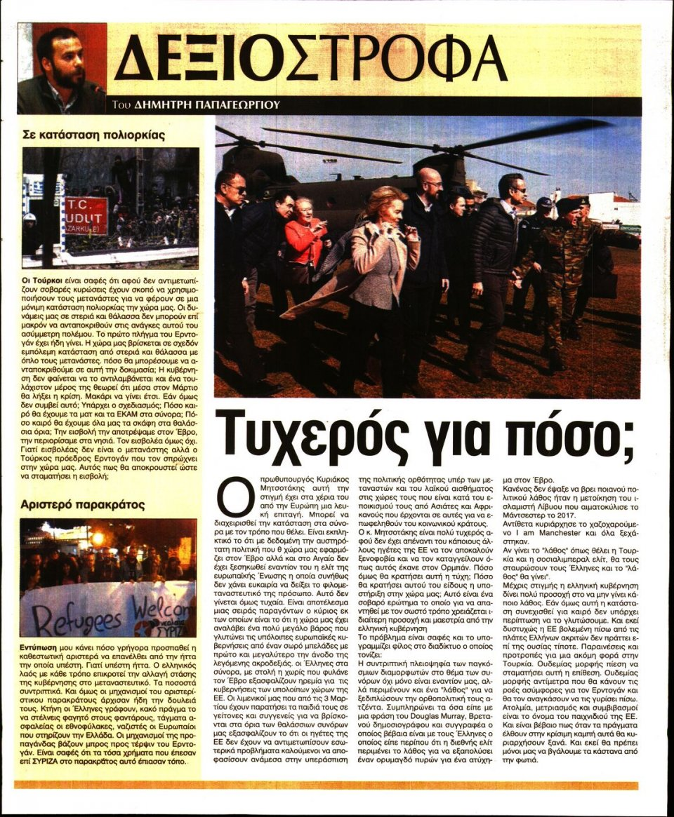 Οπισθόφυλλο Εφημερίδας - Ελεύθερη Ώρα - 2020-03-08