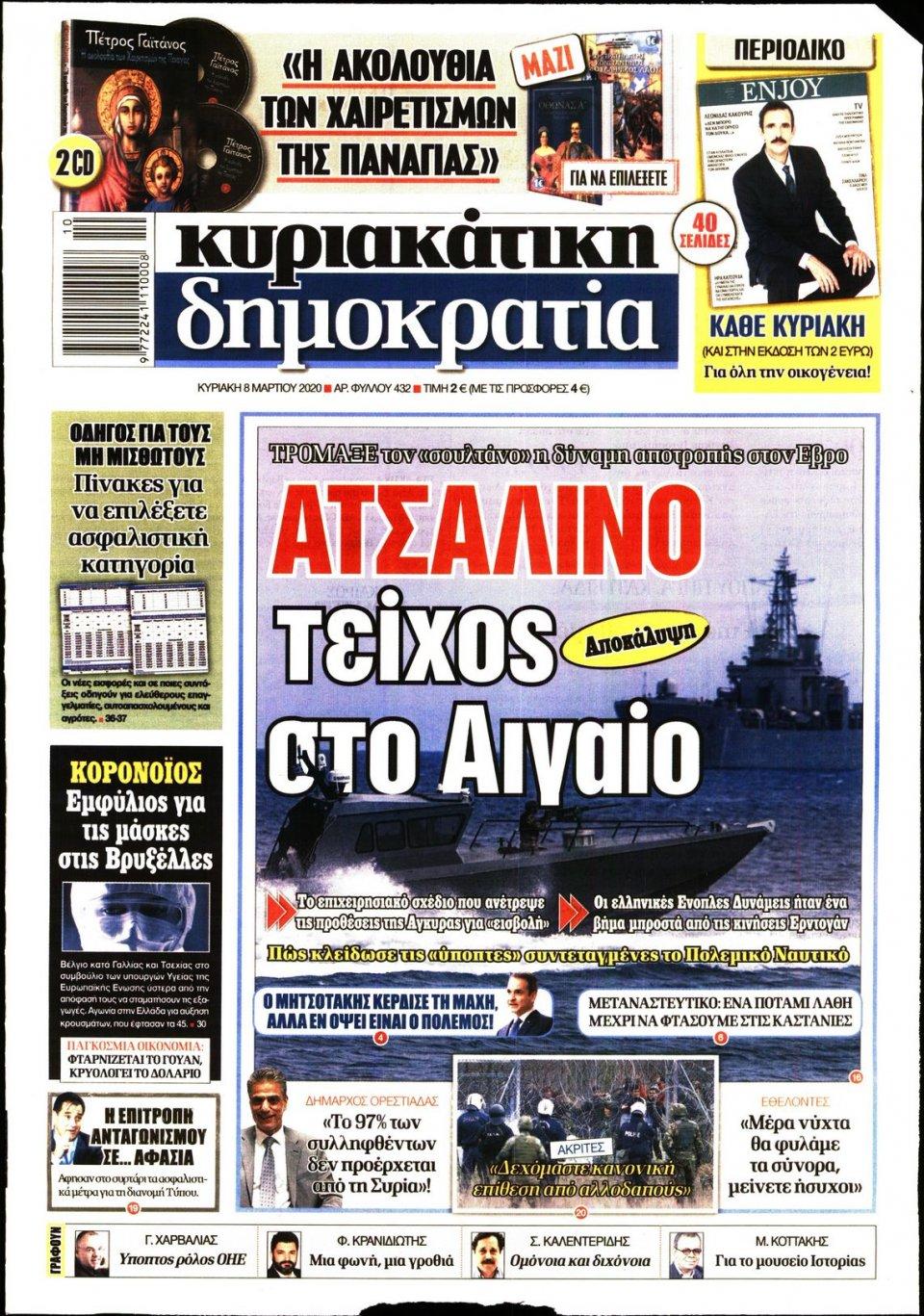 Πρωτοσέλιδο Εφημερίδας - ΚΥΡΙΑΚΑΤΙΚΗ ΔΗΜΟΚΡΑΤΙΑ - 2020-03-08