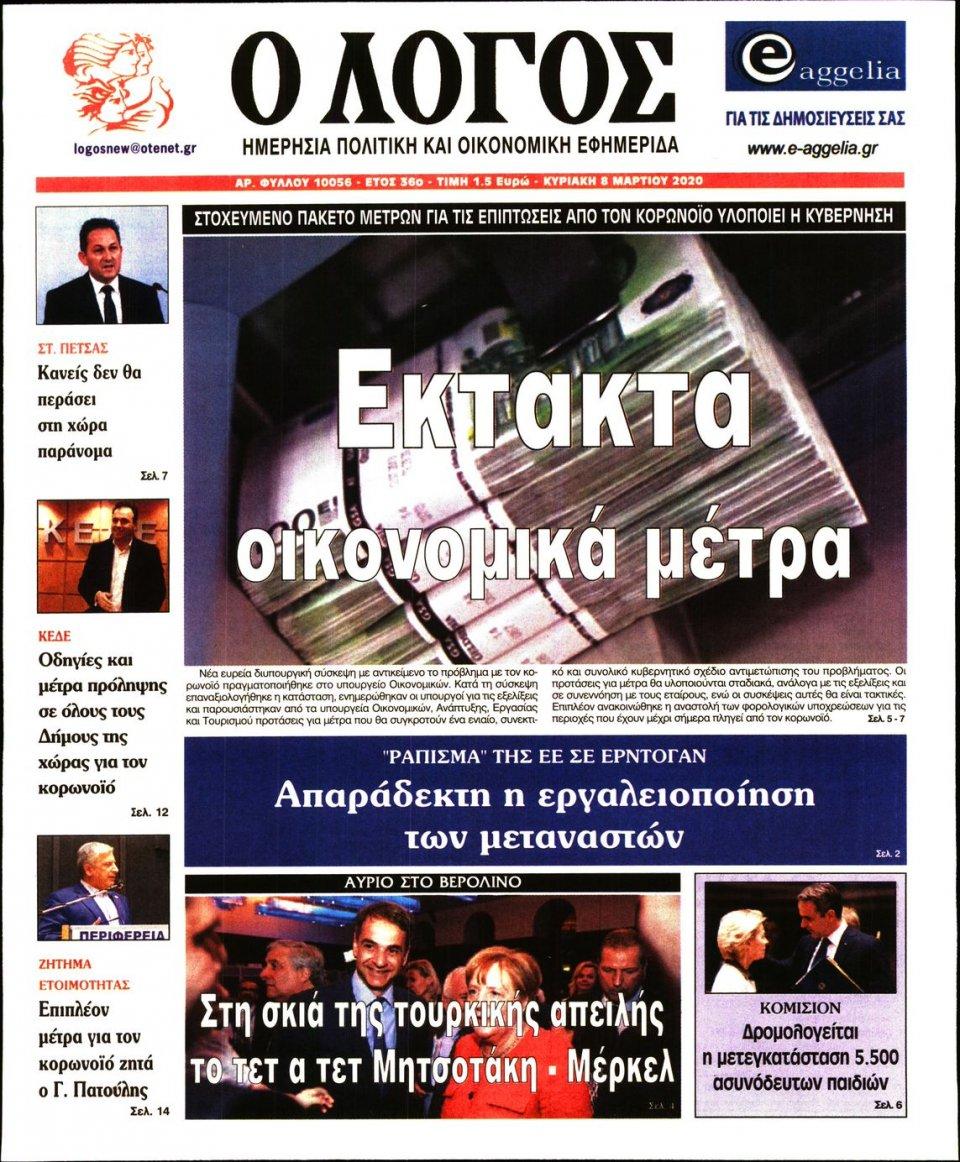 Πρωτοσέλιδο Εφημερίδας - Λόγος - 2020-03-08