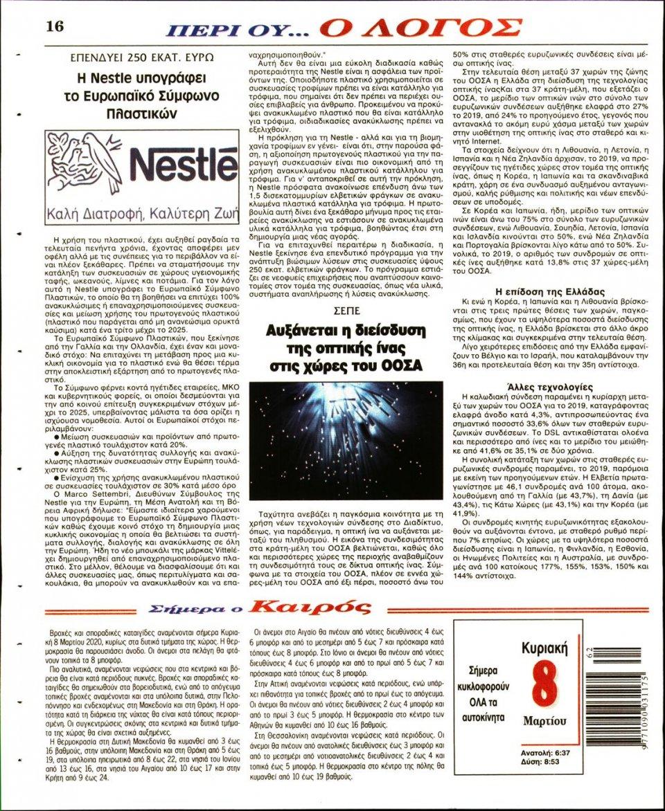 Οπισθόφυλλο Εφημερίδας - Λόγος - 2020-03-08