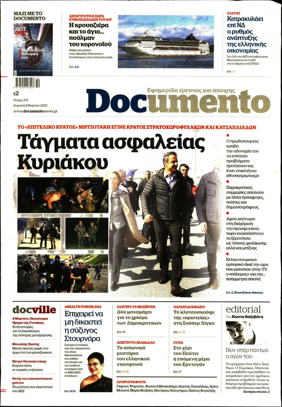 Πρωτοσέλιδο Εφημερίδας - DOCUMENTO - 2020-03-08