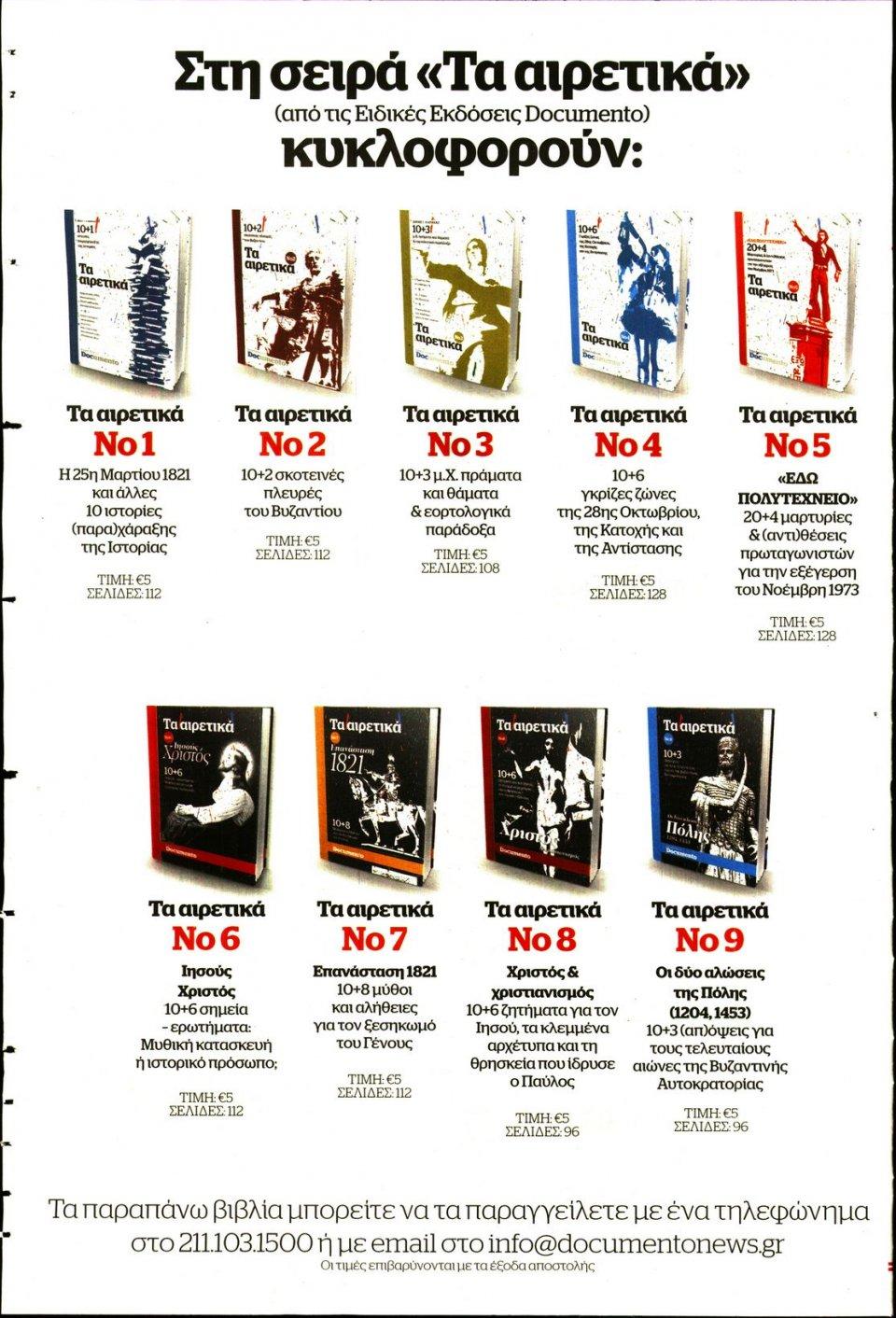 Οπισθόφυλλο Εφημερίδας - DOCUMENTO - 2020-03-08
