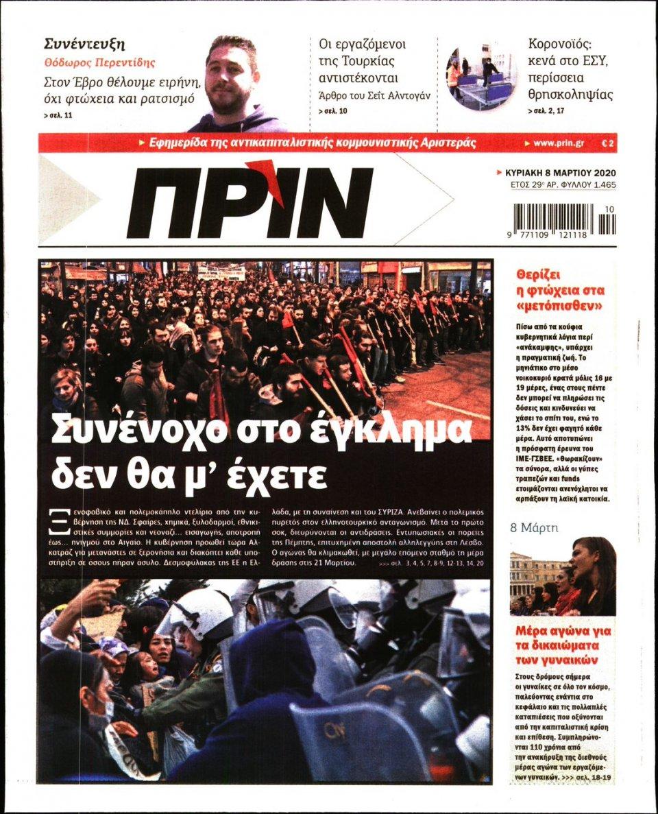 Πρωτοσέλιδο Εφημερίδας - ΠΡΙΝ - 2020-03-08