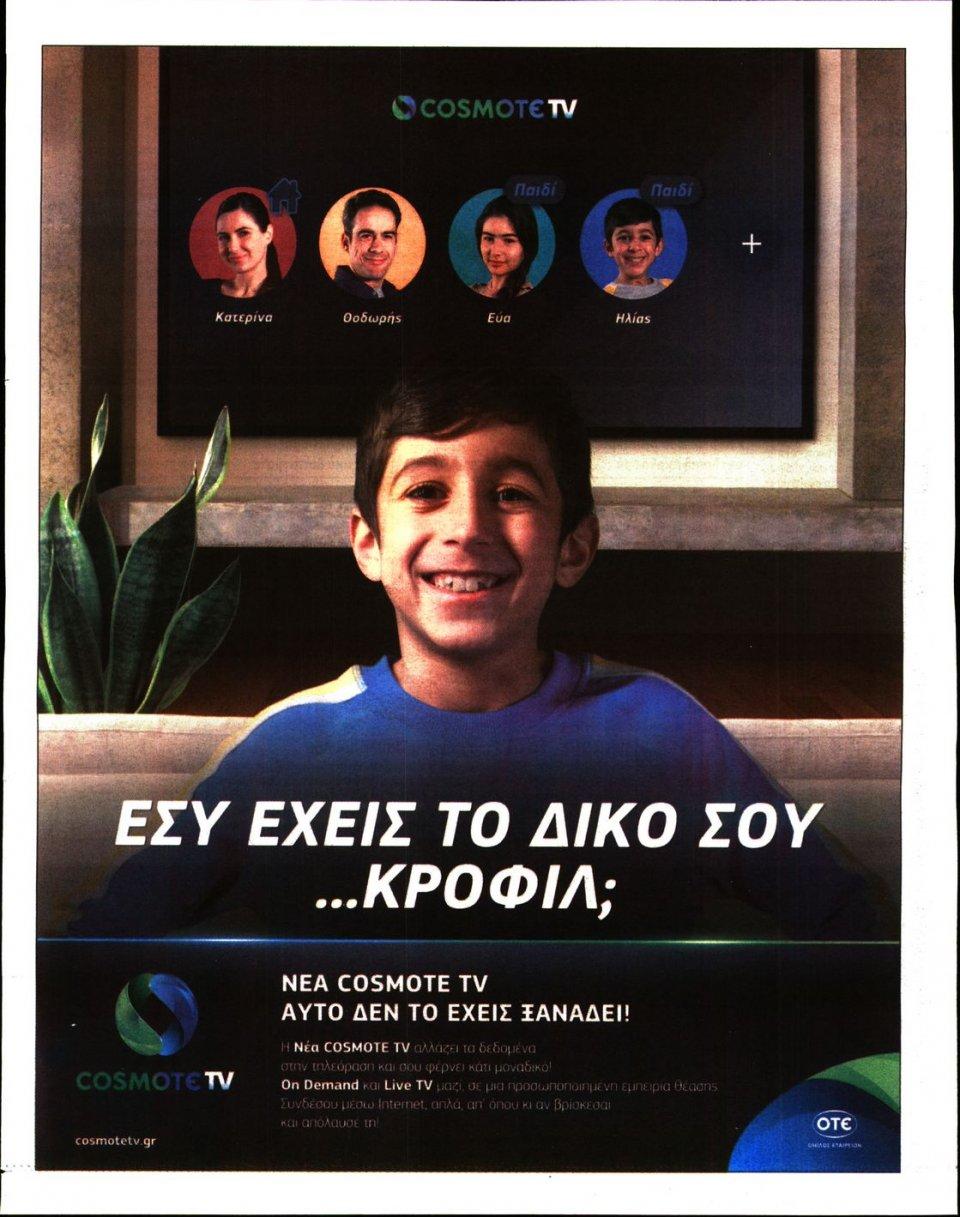 Οπισθόφυλλο Εφημερίδας - ΠΡΙΝ - 2020-03-08