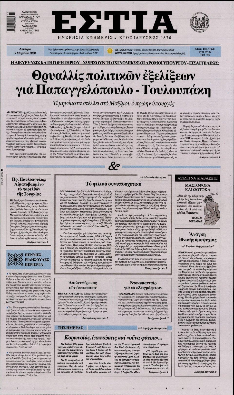 Πρωτοσέλιδο Εφημερίδας - Εστία - 2020-03-09