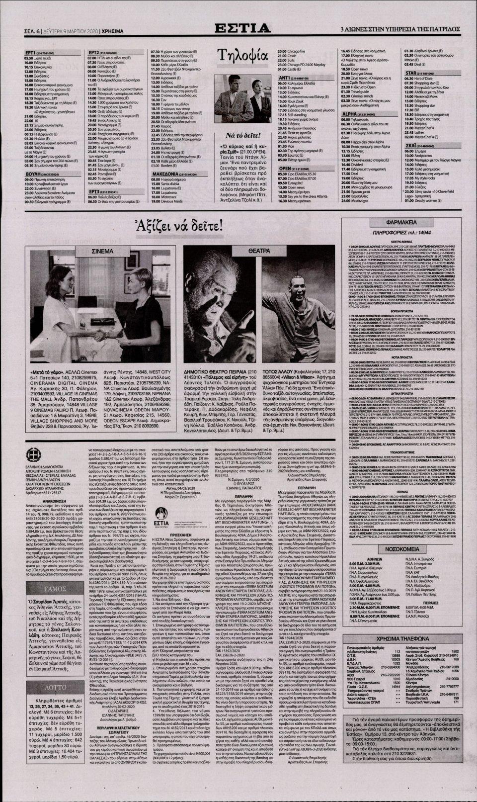 Οπισθόφυλλο Εφημερίδας - Εστία - 2020-03-09