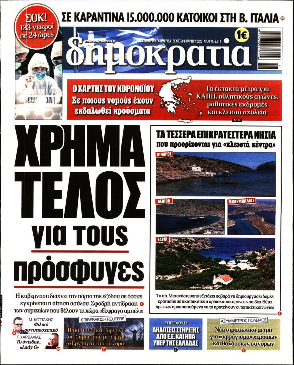 Πρωτοσέλιδο Εφημερίδας - ΔΗΜΟΚΡΑΤΙΑ - 2020-03-09