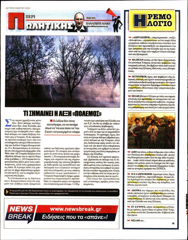 Οπισθόφυλλο Εφημερίδας - ΔΗΜΟΚΡΑΤΙΑ - 2020-03-09