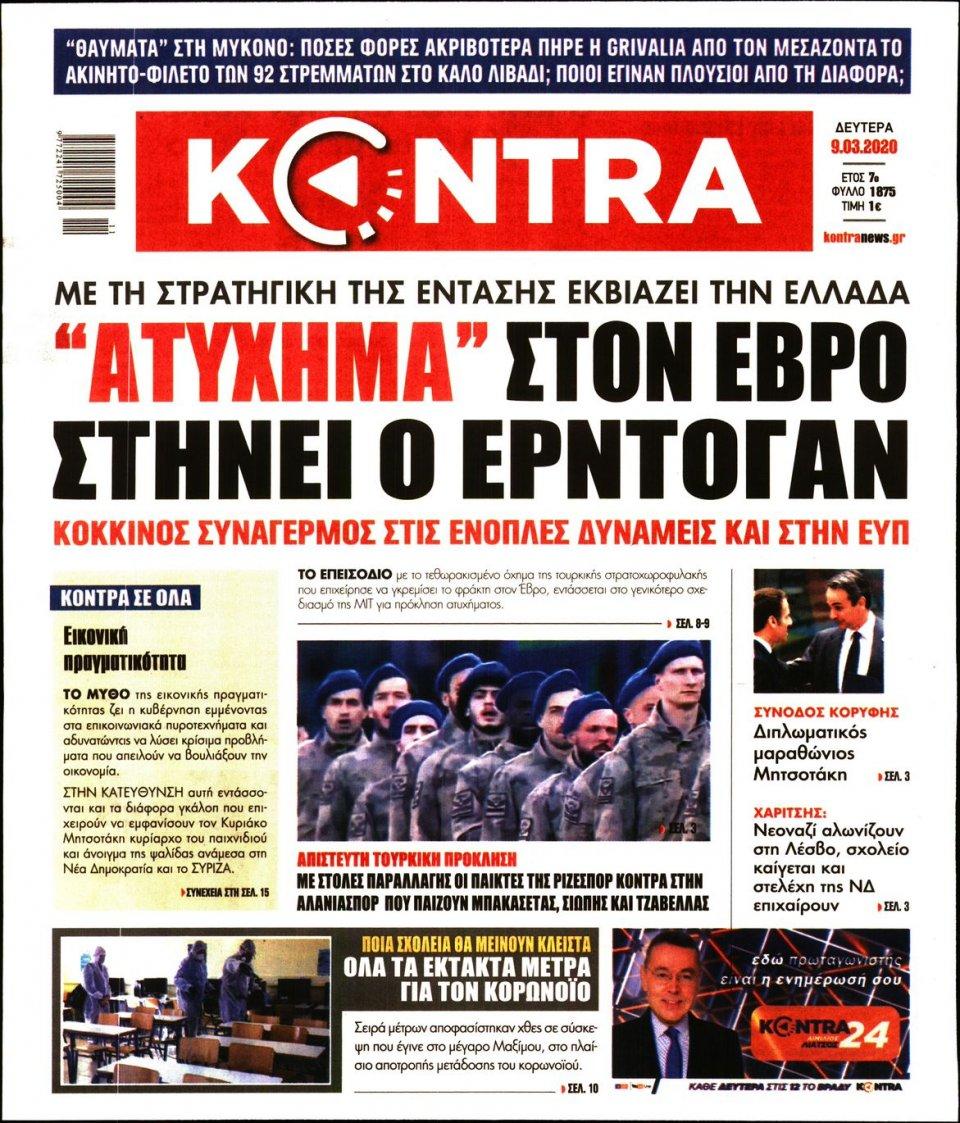 Πρωτοσέλιδο Εφημερίδας - KONTRA NEWS - 2020-03-09