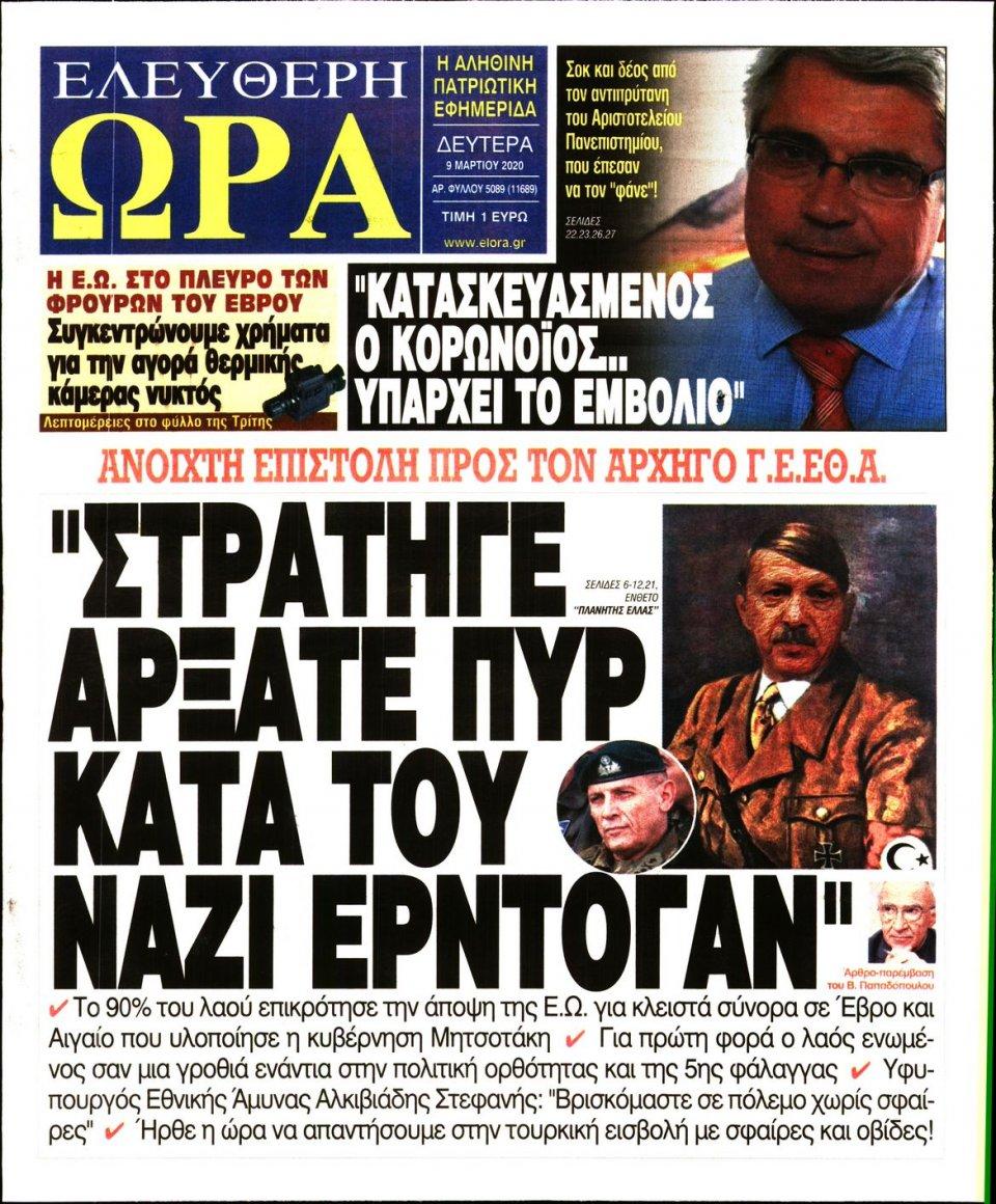 Πρωτοσέλιδο Εφημερίδας - Ελεύθερη Ώρα - 2020-03-09