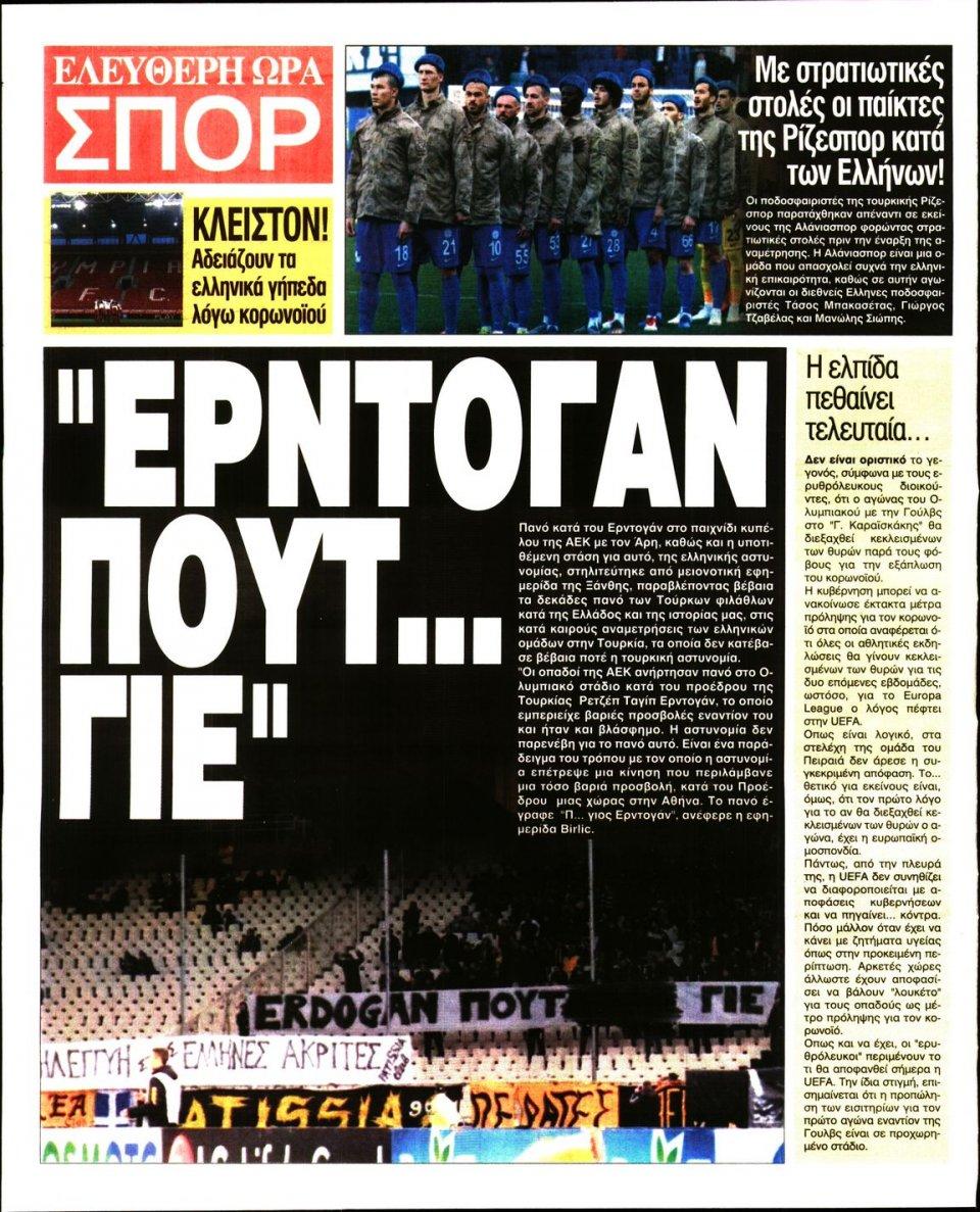 Οπισθόφυλλο Εφημερίδας - Ελεύθερη Ώρα - 2020-03-09