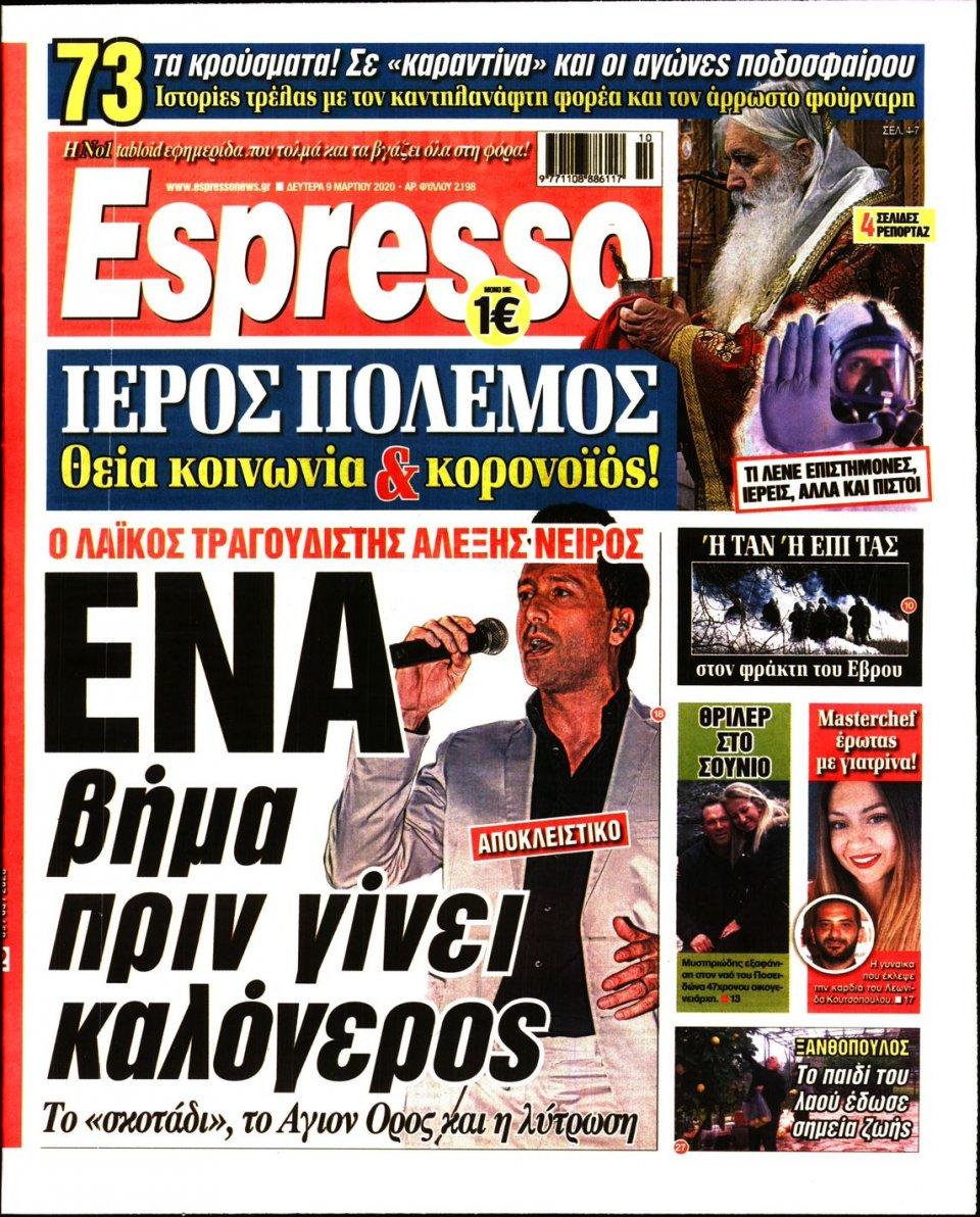Πρωτοσέλιδο Εφημερίδας - Espresso - 2020-03-09