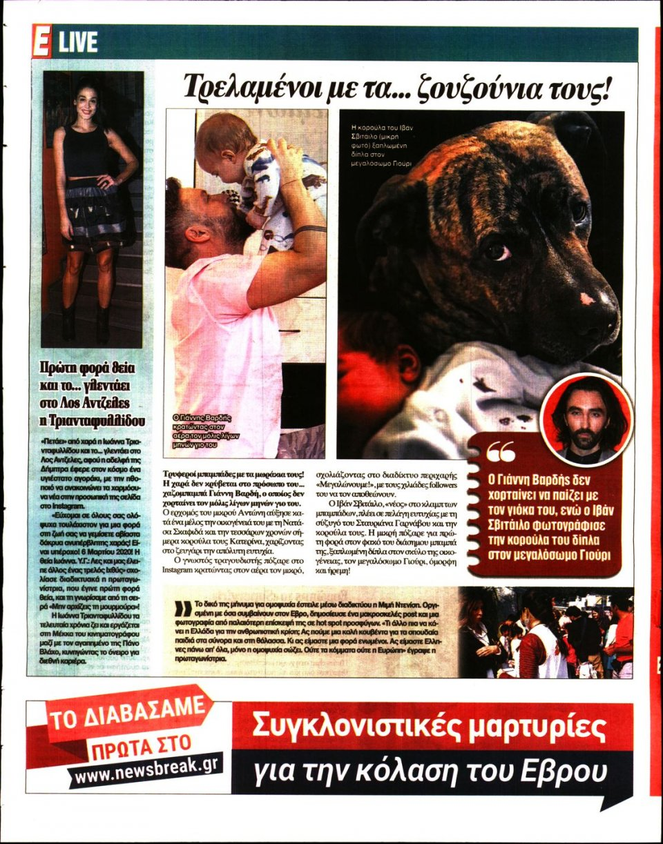 Οπισθόφυλλο Εφημερίδας - Espresso - 2020-03-09
