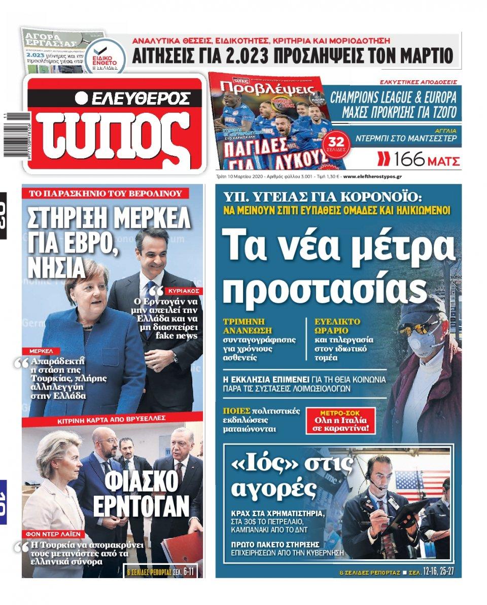 Πρωτοσέλιδο Εφημερίδας - Ελεύθερος Τύπος - 2020-03-10