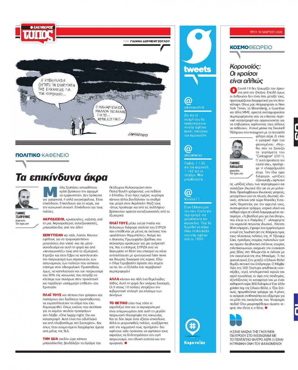 Οπισθόφυλλο Εφημερίδας - Ελεύθερος Τύπος - 2020-03-10