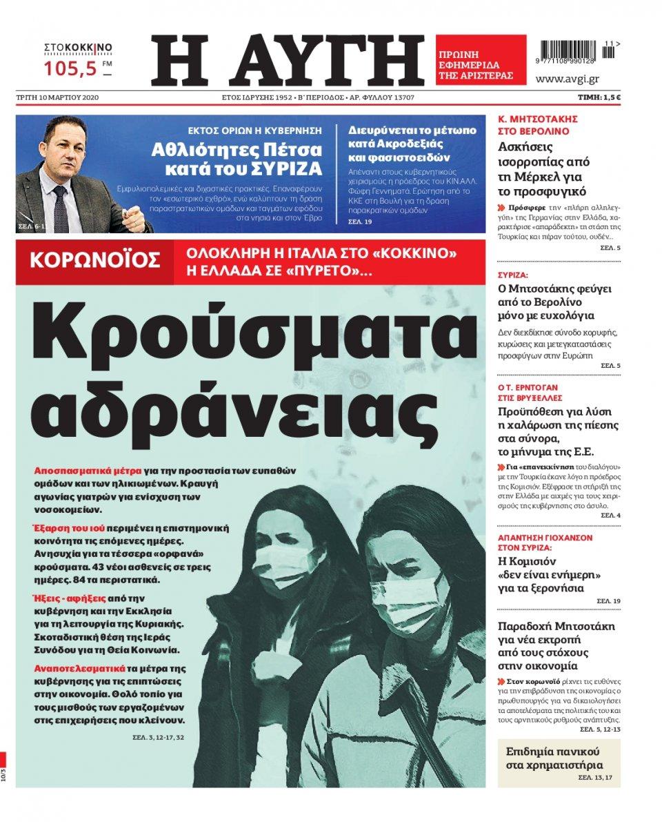 Πρωτοσέλιδο Εφημερίδας - Αυγή - 2020-03-10