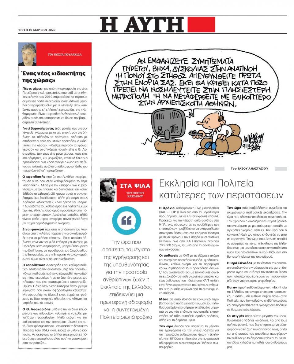 Οπισθόφυλλο Εφημερίδας - Αυγή - 2020-03-10
