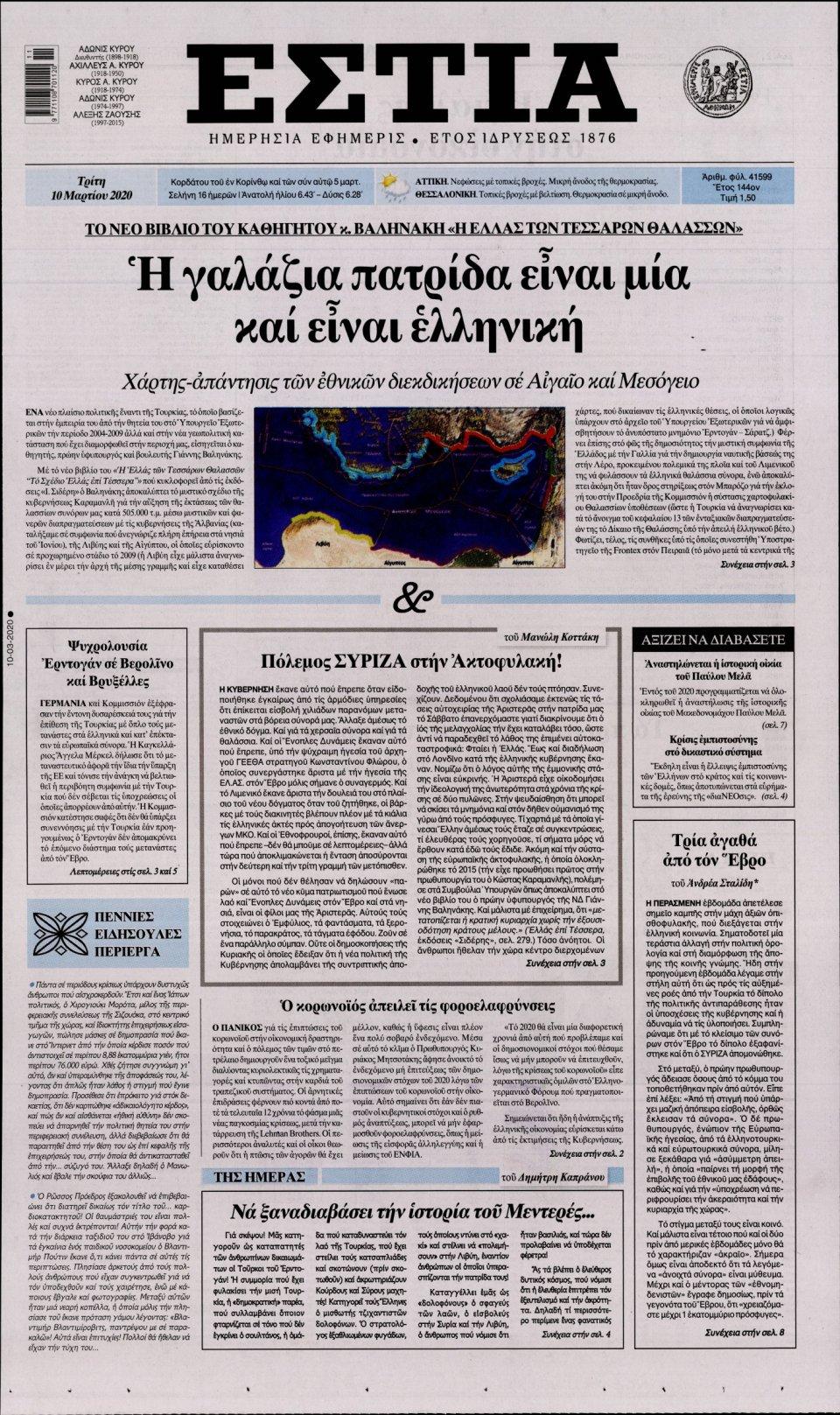 Πρωτοσέλιδο Εφημερίδας - Εστία - 2020-03-10