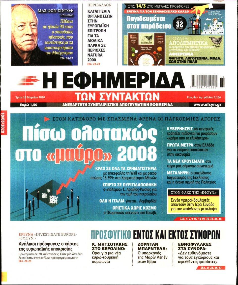 Πρωτοσέλιδο Εφημερίδας - Η ΕΦΗΜΕΡΙΔΑ ΤΩΝ ΣΥΝΤΑΚΤΩΝ - 2020-03-10