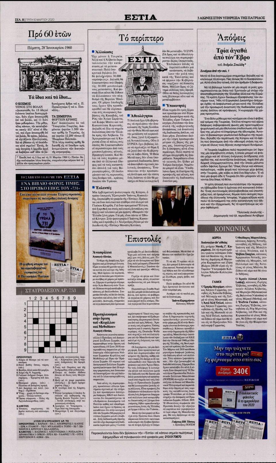 Οπισθόφυλλο Εφημερίδας - Εστία - 2020-03-10