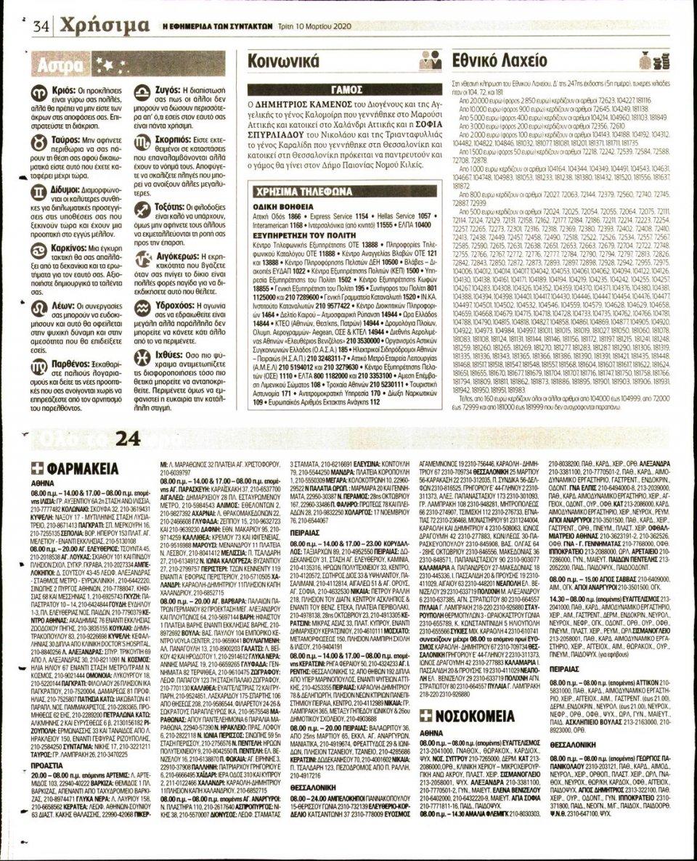 Οπισθόφυλλο Εφημερίδας - Η ΕΦΗΜΕΡΙΔΑ ΤΩΝ ΣΥΝΤΑΚΤΩΝ - 2020-03-10