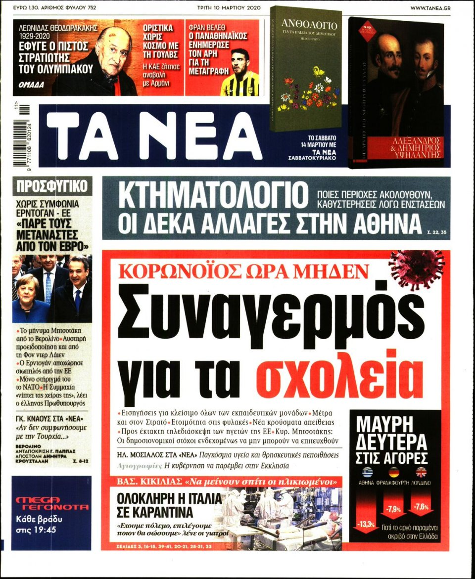 Πρωτοσέλιδο Εφημερίδας - Τα Νέα - 2020-03-10