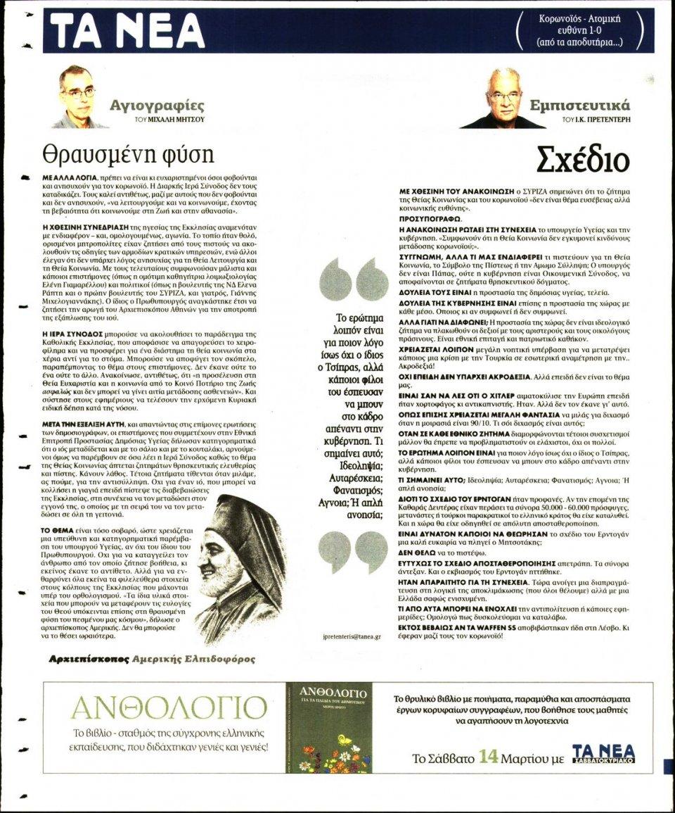 Οπισθόφυλλο Εφημερίδας - Τα Νέα - 2020-03-10