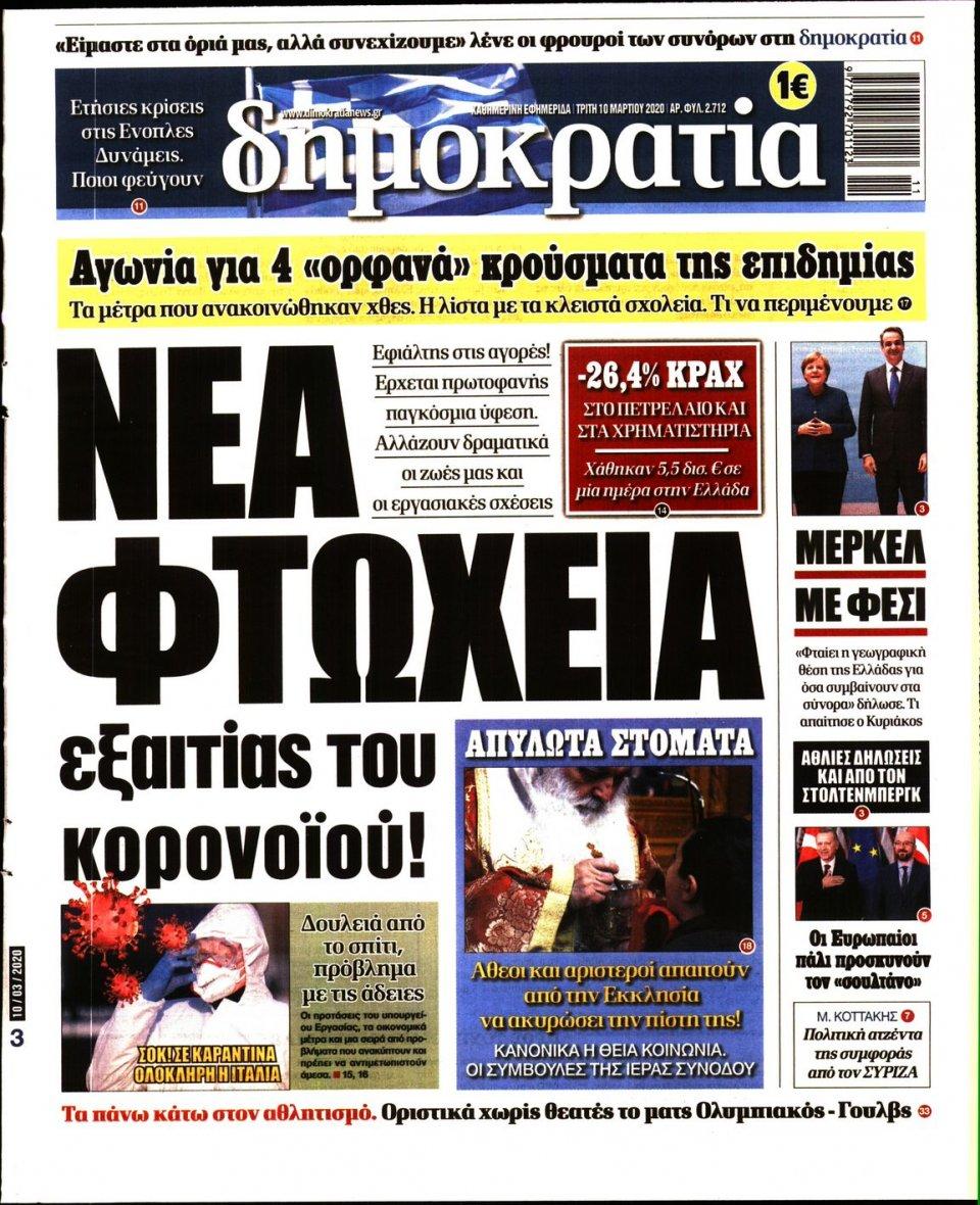 Πρωτοσέλιδο Εφημερίδας - ΔΗΜΟΚΡΑΤΙΑ - 2020-03-10
