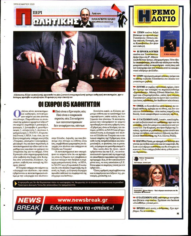 Οπισθόφυλλο Εφημερίδας - ΔΗΜΟΚΡΑΤΙΑ - 2020-03-10