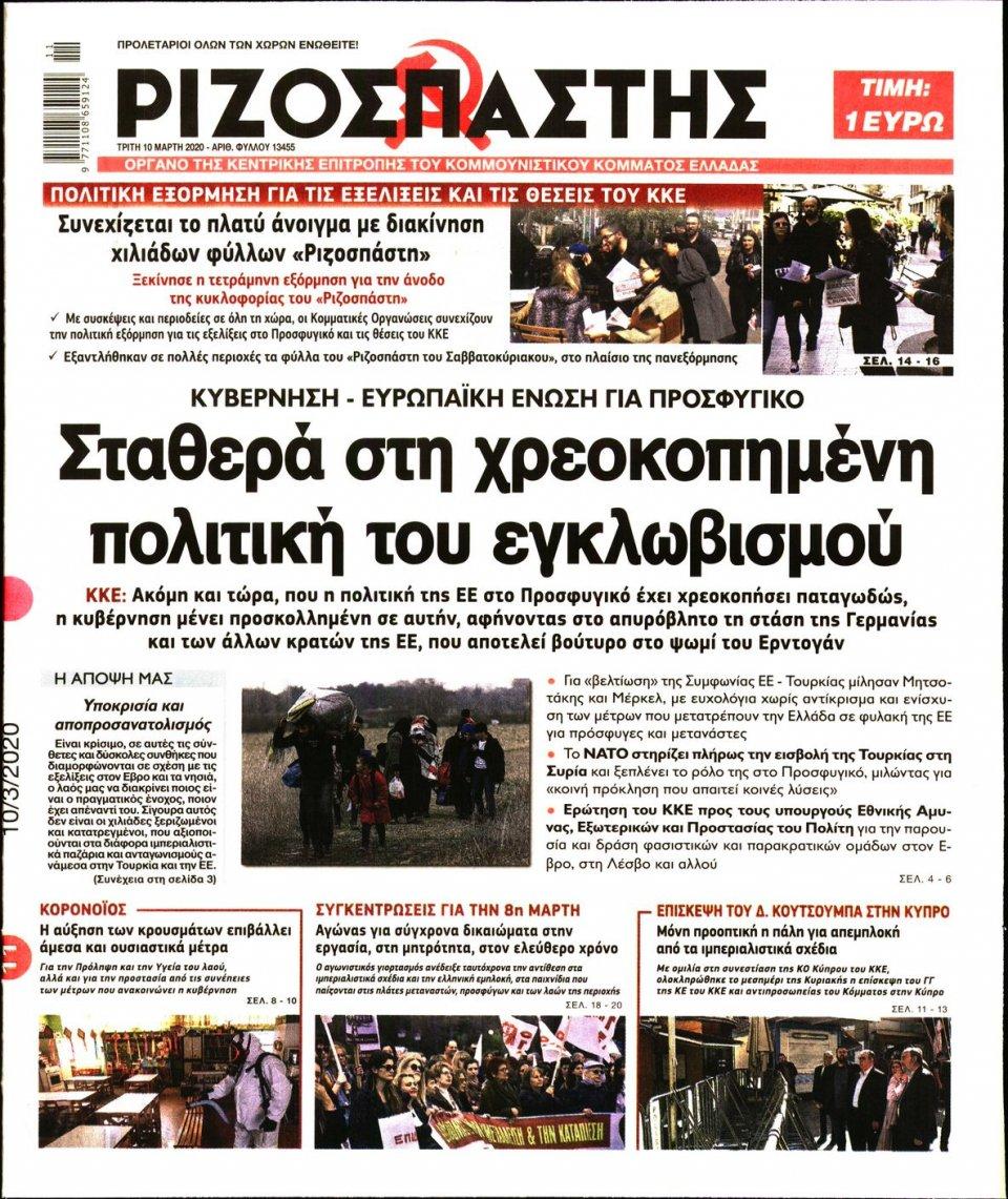 Πρωτοσέλιδο Εφημερίδας - Ριζοσπάστης - 2020-03-10