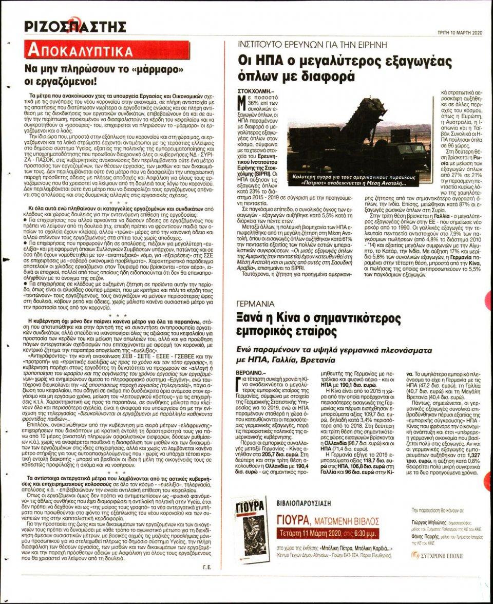 Οπισθόφυλλο Εφημερίδας - Ριζοσπάστης - 2020-03-10