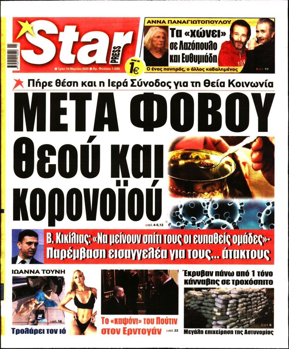 Πρωτοσέλιδο Εφημερίδας - STAR PRESS - 2020-03-10
