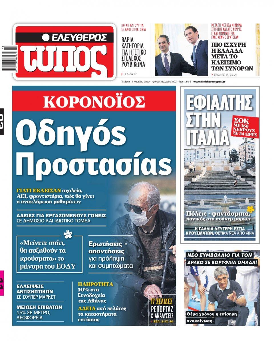 Πρωτοσέλιδο Εφημερίδας - Ελεύθερος Τύπος - 2020-03-11