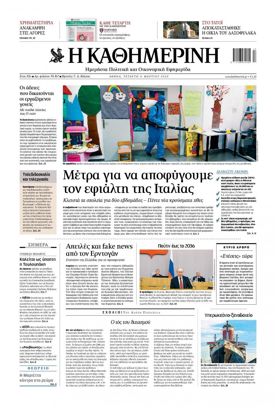Πρωτοσέλιδο Εφημερίδας - Καθημερινή - 2020-03-11